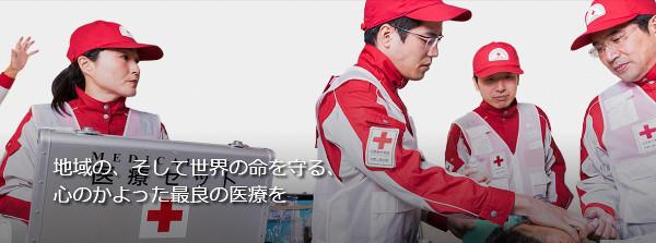日本赤十字社和歌山医療センター