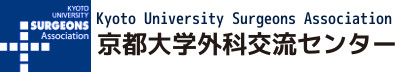 京都大学外科交流センター